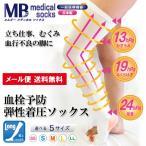 高袜 - 弾性ストッキング 着圧 メディカルソックス 医療用  フィットタイプ 一般医療機器