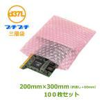 ピンクプチ P-d37L プチプチ袋(三層) 200×300+60 100枚(代引不可)( 静電気対策 緩衝材 静防プチ 電子機器梱包 )