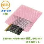 ピンクプチ P-d37L プチプチ袋(三層) 650×550+100 100枚(代引不可)( 静電気対策 緩衝材 静防プチ 電子機器梱包 )