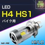 バイク LEDヘッドライト H4 hi/lo HS1 20W 2000LM 6000K 直流DC12V ホワイト 白 COBチップ使用 オートバイ 二輪用 LEDバルブ ledh4 1個 1年保証付き