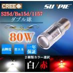 S25 ダブル LED バルブ ダブル球 80W相当 2個 デイライト バックランプ ブレーキランプ テールランプ 白 赤 CREE製 bay25d s25ダブル 一年保証