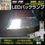 T16 T15 ウェッジ球 LEDバルブ CREE製 50W ホワイト 白 2個セット 12V/24V 1年保証 LEDT16 ポジション バックランプ デイライト 等用
