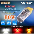 LED T20 シングル 7440 2個 ウィンカー テールランプ バックランプ ポジション CREE製 80W相当 白/赤/アンバー選択 12V ledt20 1年保証