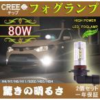 80W相当 LED フォグランプ H4/H7/H8/H11/HB3/HB4/5202/PSX26W選択 CREE製 LEDバルブ 無極性 ホワイト 白 一年保証