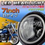 ハーレー/ジープ用 LEDヘッドライト イカリング付き Harley Davidson Jeep Wrangler 40W 7インチ 純正交換 Hi/Lo 白/黄 ウインカー  1個 一年保証