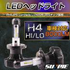 LEDヘッドライト H4 hi/lo 車検対応 ファンレス 8000LM 6500K Philips製チップ 12/24V 30W カットラインがしっかり ledランプ ledh4 1年保証