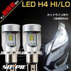 LEDヘッドライト H4 HI/LO カットラインあり 2800LM 25W 12V/24V兼用 ホワイト 白 6000K 冷却ファン前置き コンパクトタイプ LEDバルブ ledh4 2個 1年保証付き
