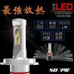 3年保証 LEDヘッドライト フォグランプ H4 hi/lo H1 H7 H8 H11 H16 HB3 HB4 車検対応 カットラインあり 光軸調整可能 ファンレス 6500K 8000LM