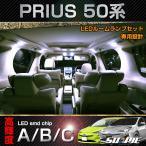 トヨタ 新型プリウス 50系 ZVW50 ZVW51 ZVW55 ムーンルーフなし/あり車用 SMD LEDルームランプセット 室内灯 一年保証付き