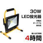 LED 投光器 30W ポータブル 充電式 コードレス 昼光色 防水加工 LED作業灯 ワークライト 1年保証 夜釣 集魚灯 防災