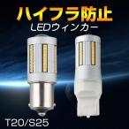 ハイフラ防止機能付き LEDバルブ S25 180° T20 ピンチ部違い シングル アンバー 無極性 LEDウインカーバルブ LEDライト キャンセラー プロジェクター 1年保証