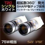 ショッピングLED T20 7440 SHARP製 360度発光 75W LEDバルブ シングル球 白 LEDフォグランプ バックランプ ledt20 2個