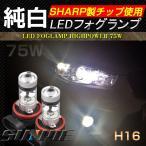 H16 SHARP製 360度発光 75W LED バルブ シングル球 白 2個 LEDフォグランプ バックランプ ポン付け交換
