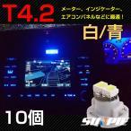 汎用 T4.2 高輝度LED 2連SMD エアコンパネル・スイッチ・メーター球に ホワイト ブルー DC12V車 10個 LEDT4.2