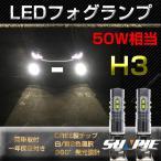 50W相当 H3 LEDバルブ CREE製 LEDデイライト フォグランプ ブルー青/ホワイト白選択 プロジェクターレンズ ledh3 1年保証