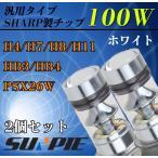 LED デイライト フォグランプ バルブ ハイビーム H4/H7/H8/H11/HB3/HB4/PSX26W  SHARP製 360度発光 100W相当 LEDバルブ 白 LED