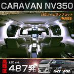 日産 キャラバン NV350 E26専用 LED ルームランプ セット CARAVAN 室内灯 3チップ SMD 7点 487発相当 取付工具付 1年保証