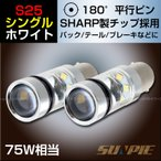 ショッピングLED LED バルブ S25/BA15s/1156 SHARP製 360度発光 75W LEDバルブ シングル球 180°平行ピン 白 LEDテールランプ バックランプ leds25 2個