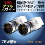 T20 7443 SHARP製 360度発光 75W LEDバルブ ダブル球 白 LEDフォグランプ バックランプ ledt20 2個