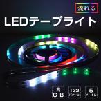 光が流れる LEDテープライト RGB 5m 記憶型 調光機能 防水仕様 イルミネーション 両面テープ付き