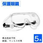 保護メガネ 曇らない 医療 ウイルス対策 オーバーグラス 保護ゴーグル 飛沫感染予防 保護眼鏡 保護めがね 5本セット