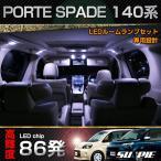 トヨタ ポルテ/スペイド NSP NCP 140系 FLUX LED ルームランプ セット 室内灯 2点セット  取付工具付き
