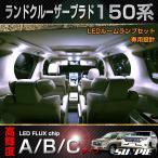 LED ルームランプ セット 室内灯 トヨタ ランドクルーザー プラド 150系 前期/後期 FLUX 取付工具付き