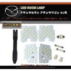 LED ルームランプ セット 室内灯 MAZDA アテンザ セダン アテンザ ワゴン GJ系 専用 純白 3チップ SMD ホワイト 取付工具付き