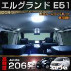 LEDルームランプセット 日産 エルグランド E51系専用 室内灯 NISSAN 11点 206発 LED FLUX ホワイト 取付工具付き 増設ラゲッジランプ購入可