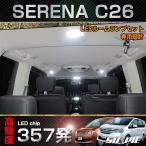 LED ルームランプ セット 室内灯 NISSAN 日産 セレナ C26系 専用 3チップSMD  ポジション ホワイト 取付工具付き