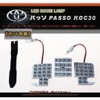 LED ルームランプ セット 室内灯 トヨタ パッソ PASSO KGC30 用 FLUX LED 3点セット 取付工具付き
