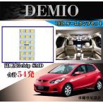 マツダ デミオ DE3# DE5# DEJFS専用 3チップSMD LEDルームランプ 54発 ホワイト フロントランプ 専用設計、取付簡単!