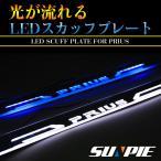プリウス 用 LED  ドア スカッフプレート  ホワイト/ブルー 流れる光で点灯 LEDステップ ライト ランプ 2枚 プリウス50系/40系/30系/20系