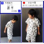 ショッピング日本製 日本製甚平 男児 男の子 富士山90cm 100cm 120cm 130cm