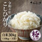 米30kg コシヒカリ 白米 新米 送料無料 茨城県産 平成28年産 沖縄不可