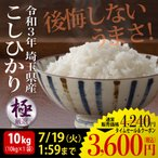 米 10kg 新米 白米 コシヒカリ 茨城県産 平成28年産 送料無料※沖縄不可