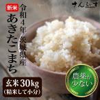 お米 あきたこまち 玄米 30kg 茨城県産 令和元年新米 農薬が少ないお米 送料無料※沖縄・離島不可【精米+小分け済み】