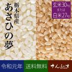 米 30kg 新米 あさひの夢 選べる白米約27kgまたは玄米30kg 令和元年 栃木県産 送料無料 (北海道・九州+300円)離島不可