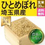 玄米 ひとめぼれ 10kg 埼玉県産 28年産 送料無料※沖縄不可 農薬が少ないお米 有機肥料使用