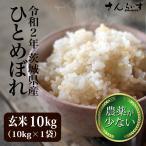玄米 10kg 新米 米 お米 ひとめぼれ 茨城県産 令和2年産 農薬が少ないお米 送料無料(北海道・九州+300円)
