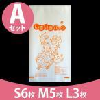 いきいきパックAセット(S6枚/M5枚/L3枚)