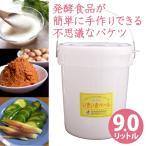 いきいきペール10型(9.0L)発酵バケツ 不思議なバケツ ASK株式会社 発酵食品 手作り