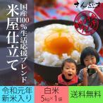 米5kg お米 ブレンド米 白米 安い 送料無料 米屋仕立て 平成30年 ※沖縄不可の画像