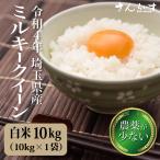 米 10kg お米 新米 ミルキークイーン 白米 令和2年 茨城県産 農薬が少ないお米 送料無料(北海道・九州+300円)