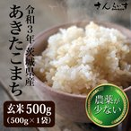 食べ比べセット ポイント消化 送料無料 お試し 米 お米 お試しセット あきたこまち 玄米 500g 農薬が少ないお米