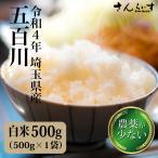 食べ比べセット ポイント消化 送料無料 お試し 米 お米 お試しセット五百川 白米 500g 埼玉県産 農薬が少ないお米