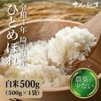 ポイント消化 米 ひとめぼれ 送料無料 白米 600g 29年茨城県産 メール便利用
