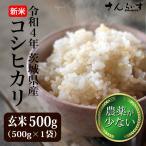 食べ比べセット お米 コシヒカリ玄米 送料無料 750g 28年茨城県産 ポイント消化