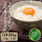 米 20kg お米 新米 ミルキークイーン 白米 令和元年 5kg×4袋 茨城県産 農薬が少ないお米 送料別途