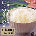 米 30kg お米 白米 送料無料 新米 令和2年 まとめ買い 業務用米(5kg×6袋)にじのきらめき 栃木県産 未検査米 離島不可